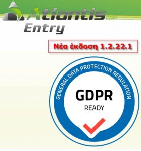 GDPR_ATLENTRY_READY