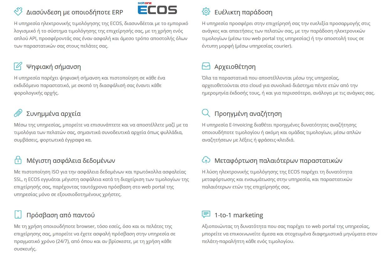 eco_softone