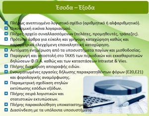 esoda_ejoda