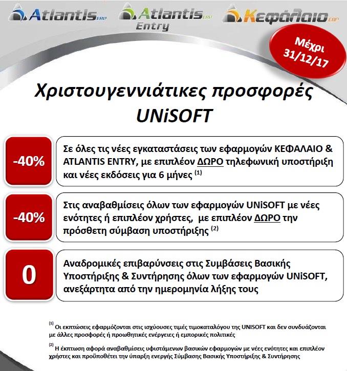 uNISOFT_OFF_1217